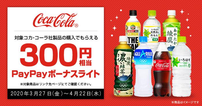 Yahoo!ショッピングでコカ・コーラ社の綾鷹やいろはす、アクエリアス,爽健美茶などを買うと、10%分のPayPayを配信中。~7/26 10時。