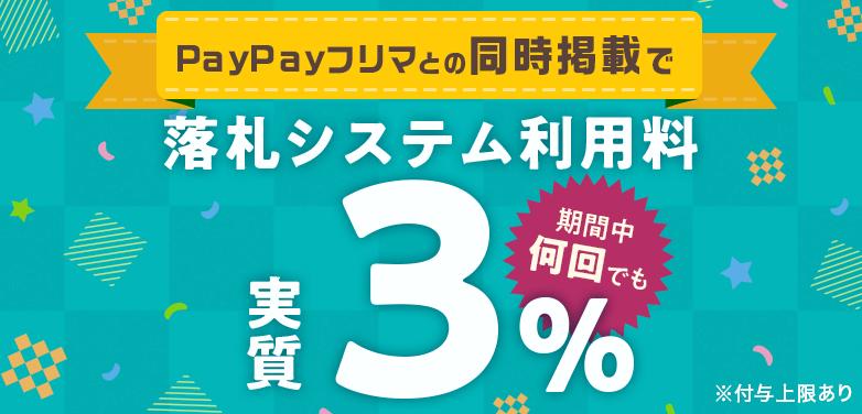 ヤフオクとPayPayフリマで落札手数料が実質3%に値下げ。後日PayPayバックで。ただし出品者送料負担が必要。~3/31。