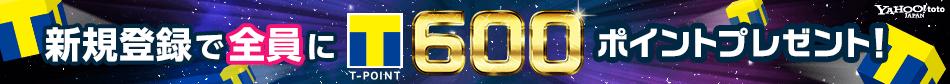 【今日まで】Yahoo!TOTOに新規利用登録で、600T通常ポイントがもれなく貰える。別にTOTOを買わずにファミマで消費すればOK。~3/20。