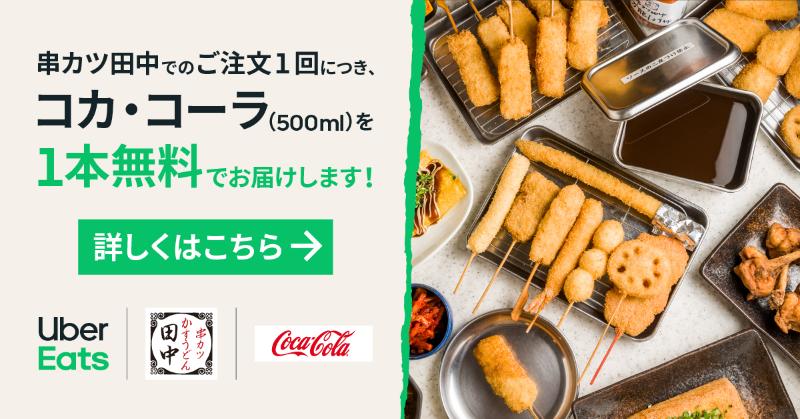 Uber Eatsで串カツ田中を頼むとコカ・コーラ1本無料。~1/15。
