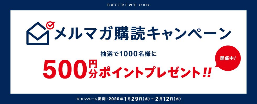 ファッション通販のベイクルーズで抽選で1000名に500ポイントが当たる。リアル店舗で使用可能。~2/12。