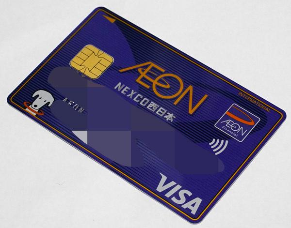 イオンカードが来た。イオンNEXCO西日本カードでも15%バックの対象へ。