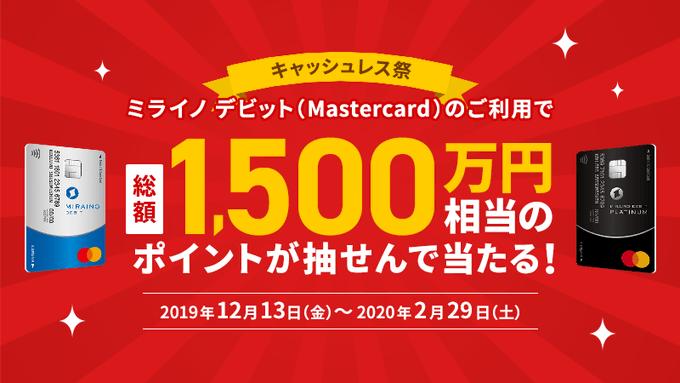 住信SBIネット銀行のミライノ デビットを1万円以上利用すると、抽選で3000名に5000円相当のポイントが貰える。~2/29。