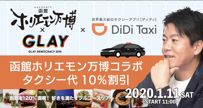 タクシー配車アプリのDiDiで函館ホリエモン万博開催記念でタクシー代10%OFF。割引上限1000円まで。1/10~1/18。