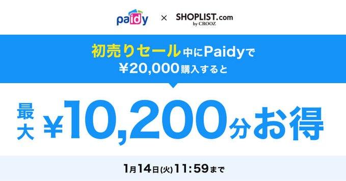 後払いのPaidyでギャルファッションのSHOPLISTcomで初めて5000円以上買うと1000円引き。~1/14 12時。