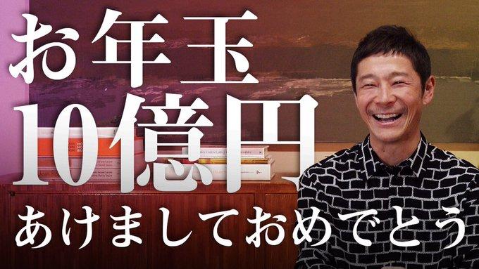 【総額10億円開始】ZOZO前澤さんのお年玉。今年も弾込め中。総額10億円にパワーアップ。