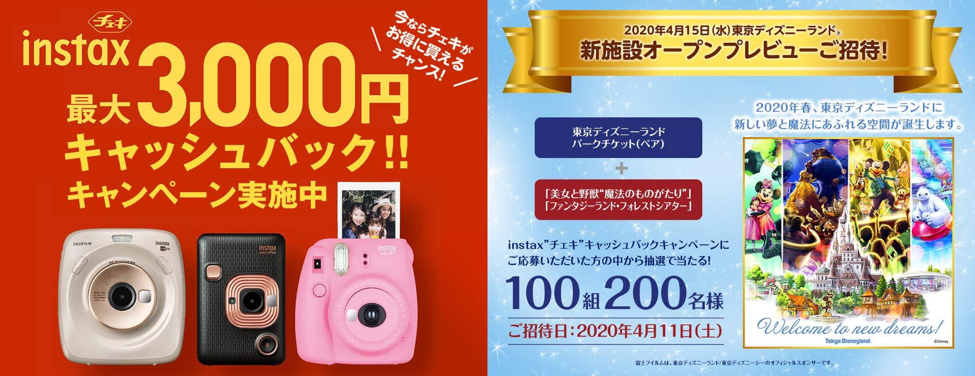 アマゾンでFUJIFILM チェキが最大3000円キャッシュバックキャンペーン。~1/31。