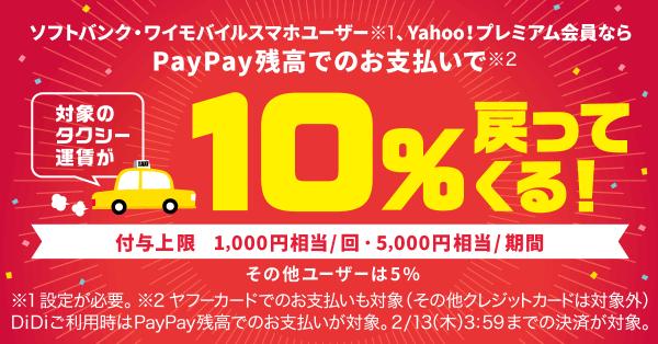 タクシーでPayPay払いで10%還元予定。1/17~2/13 4時。