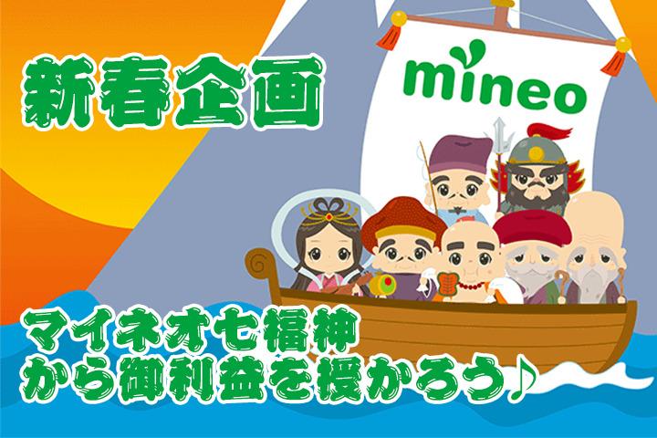 mineo七福神で100MB~10GBのパケットが当たる。~1/31。