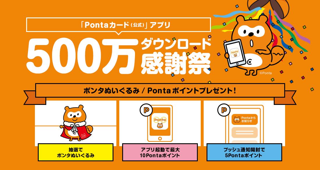 Pontaカードアプリ500万ダウンロード記念で抽選で500名にポンタぬいぐるみ、アプリ起動で1日1P、PUSH通知で5Pで割りに合わない。~2/29。
