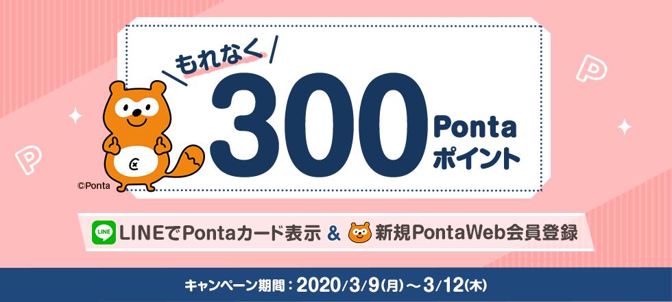 LINEウォレットでPontaWeb会員登録でもれなく200ポイント、~6/10。