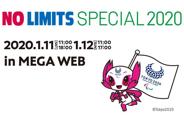 東京2020パラリンピック体験イベントでソメイティの「このピクトなーんだ?」が毎日先着500名、合計1000名に貰える。1/11~1/12@東京、青梅。