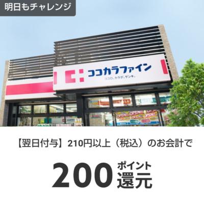 メルペイでココカラファインで使える210円以上200ポイントバッククーポンを抽選で配布中。~2/6。