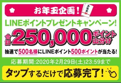西友のLINEアカウントで500LINEポイントが抽選で500名に当たる。~2/29。