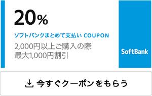 Qoo10でソフトバンクまとめて支払いで2000円以上20%OFF、上限1000円割引。~2/12。