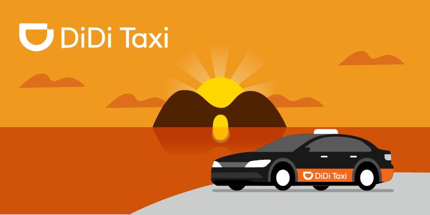 タクシー配車アプリのDiDiで和歌山エリアで1000円分クーポンを配信中。1/15~。