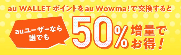 au WalletポイントをPonta!ポイントに交換すると使いづらくなるけど30%増量中。