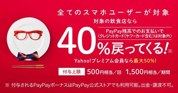 PayPayでCoke ONも40%バックへ。外食は言わずもがな。ヤフープレミアム会員ならば50%バック。2/1~2/29。
