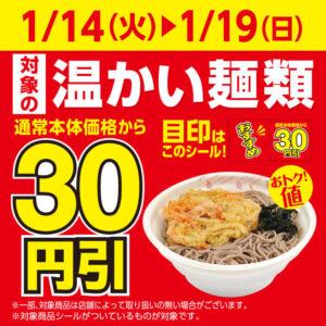 ミニストップで温かい麺類が30円引き。1/14~1/19。