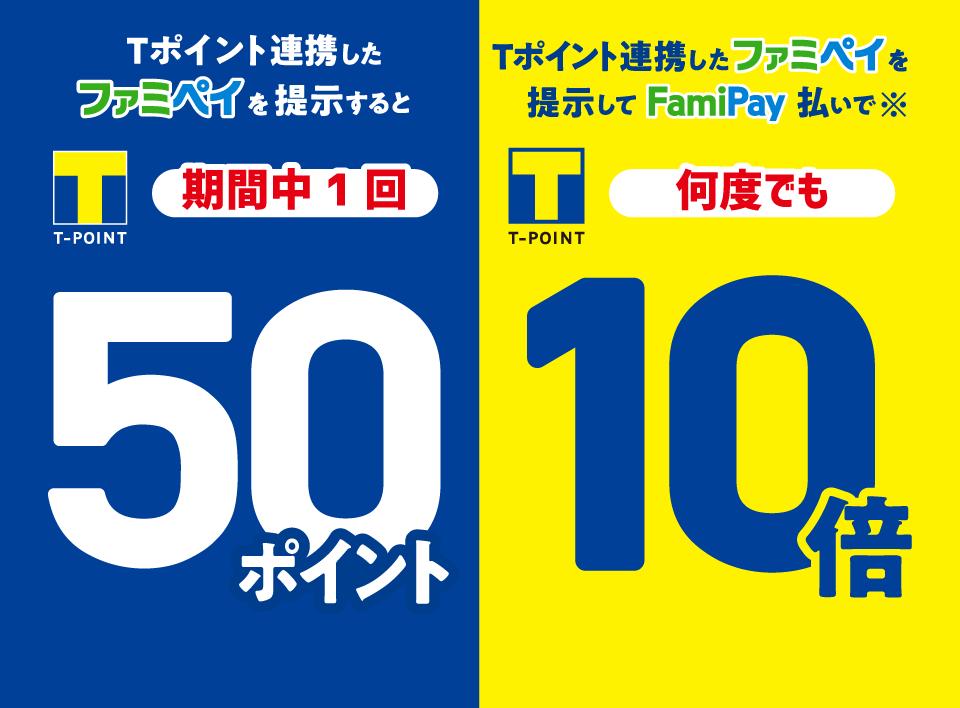ファミペイでTポイント連携で1回だけ50Tポイント、何度でもTポイント10倍。auPay10%-20%還元に及ばず。1/7~1/27。