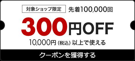 楽天のファッションジャンルで使える1万円以上300円OFFのしょぼすぎるクーポンを配信中。~2/3 10時。