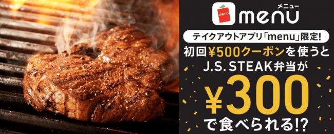 テイクアウトアプリのmenuでアメリカンビーフステーキスタンド「J.S. STEAK STAND」の肉弁当が850円⇒299円。1/11~1/27。