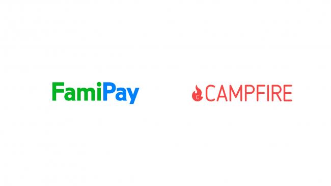 クラウドファンディングの「CAMPFIRE」でFamiPay払いで20%バック。~2/23。