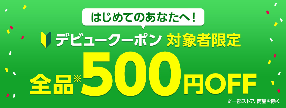 Yahoo!ショッピングorPayPayモールで初めて買い物する人限定、全ショップ1500円以上で500円引きクーポンを配信中。