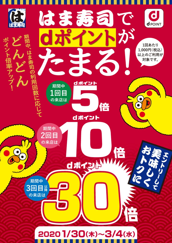 はま寿司でdポイントカードを提示でポイント5倍~30倍がもらえる。会計を分けて回数水増しへ。~3/4。