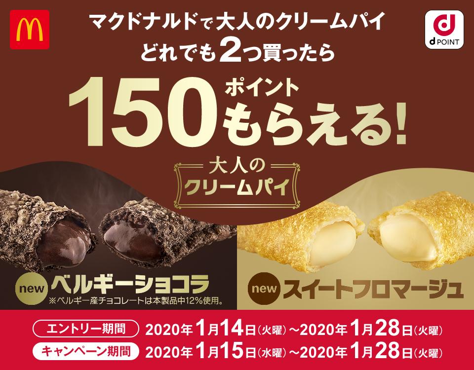 マクドナルドの大人のクリームパイを2個買うともれなく150dポイントが貰えて実質半額。~1/18。