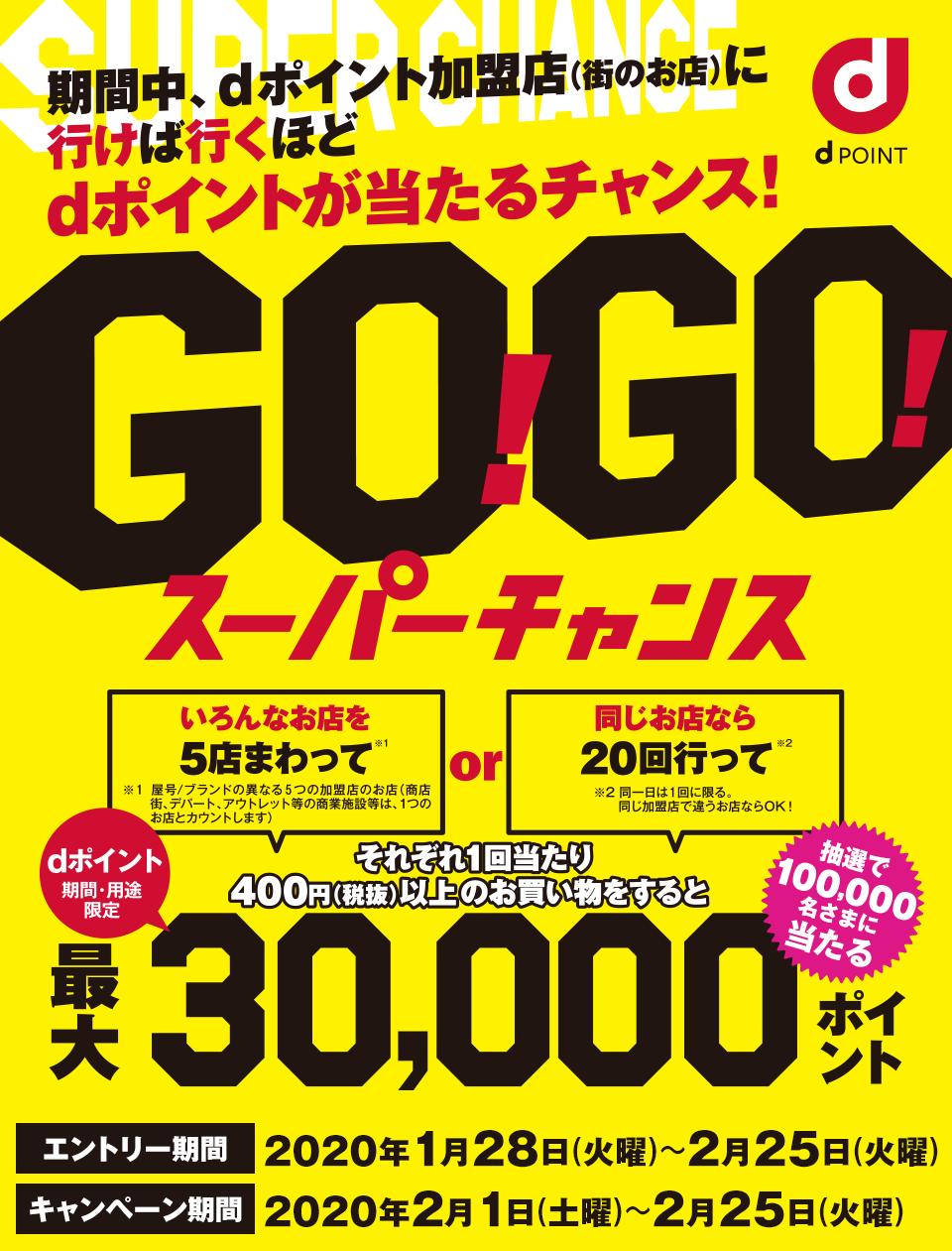 ドコモが買い回りで最大3万ポイントが当たる「GO!GO!スーパーチャンス」を開催予定。2/1~2/25。