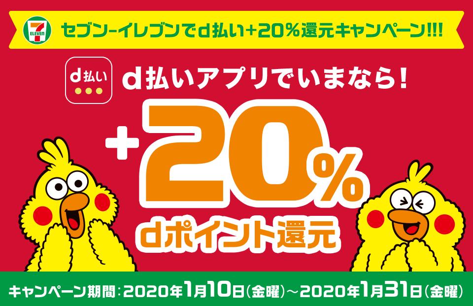 セブンイレブンでd払い20%バック。一度に700円以上の支払いが必要。1/10~1/31。