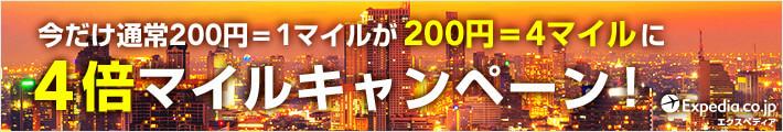 JALでエクスペディアでホテルを予約すると、マイルが4倍貯まるキャンペーンを開催中。~3/31。