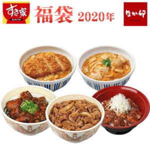 楽天でゼンショーネットストア人気5商品の詰め合わせ福袋、すき家 牛丼の具 なか卯などセットが5800円でセール中。
