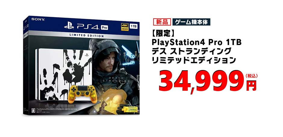 ゲオオンラインでゲーム・スマホ大特価。PUBGが999円、PS4Pro1TBが34999円、タブレットが20%OFF。iPhoneも安い。~1/26。