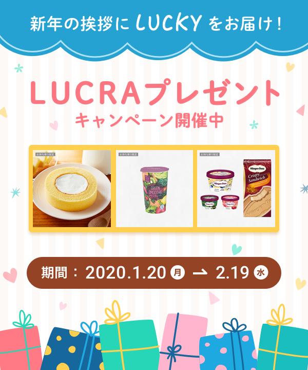 LUCRAアプリでウチカフェロールケーキ、グリーンスムージー、ハーゲンダッツが抽選で6300名に当たる。iOS限定。~2/19。