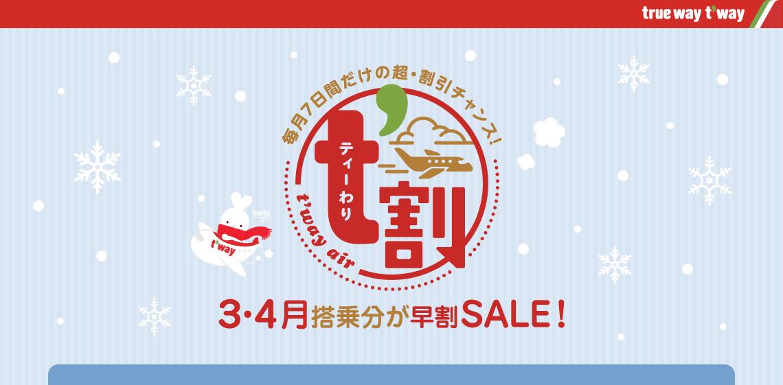 韓国LCCのティーウェイ航空でt's割。関空~ソウルが1000円、グアムが8500円など。1/20~1/26。