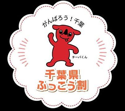 日本旅行で各都道府県へのふっこう割が開始へ。台風19号の影響で。原資は税金。出張に行って国と会社からお金をもらおう。
