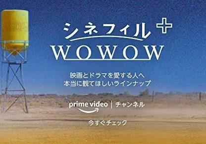 アマゾンPrime Videoチャネルに「シネフィルWOWOWプラス」が追加へ。月額390円、初回14日間無料。