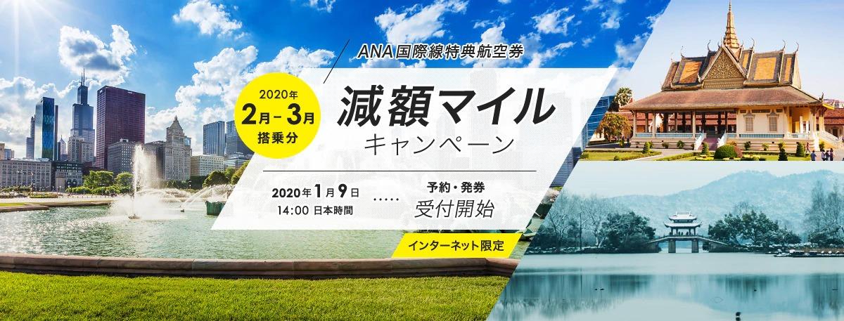 ANA国際線特典航空券で必要なマイルが減額されるキャンペーン。1割ほど必要マイル数減少へ。1/9 14時~1/31。