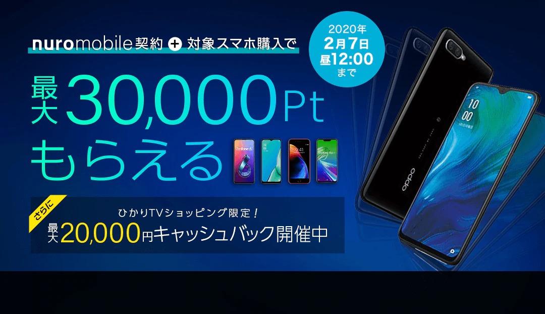 【今度はnuromobile】ひかりTVショッピングでスマホ購入で最大3万PT+2万円CB。OCNモバイルONEとかいらんかったんや。~6/8 12時。