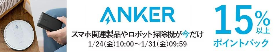 楽天スーパーDEALでAnkerがポイント最大30%セール。モバイルバッテリー、イヤホン、Eufy RoboVacなど。~6/11 2時。