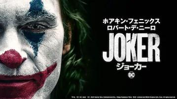 楽天TVでジョーカーが440円から購入可能。80%バックで実質。~明日3時。