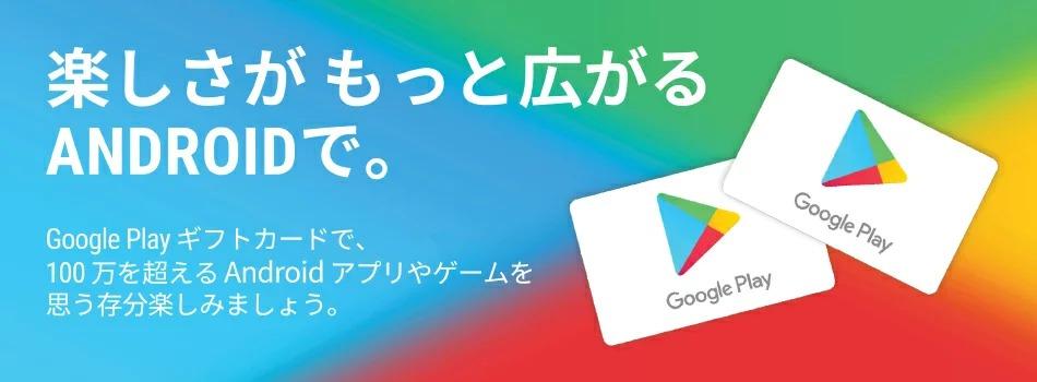楽天公式でGoogle Play ギフトカードがポイント5倍。クーポンも使える。~11/11 2時。