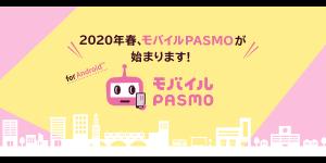 モバイルPASMOがSuicaの14年遅れでようやく登場。Androidのみ、iPhone未対応。2020年春~。