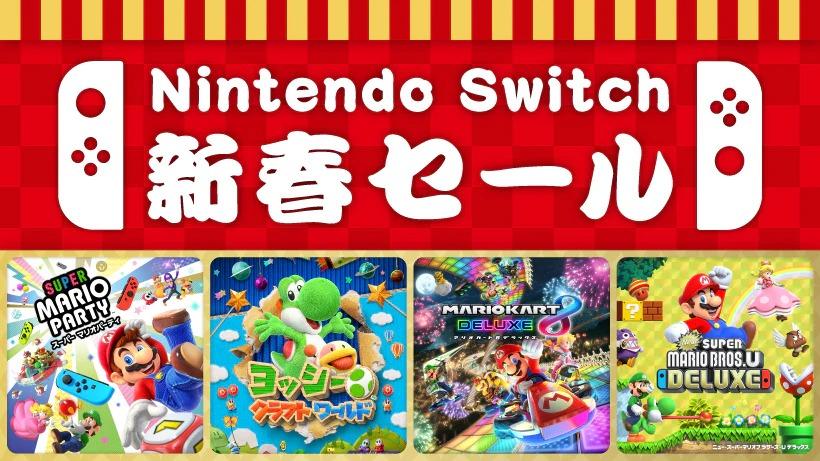 Nintendo Switch 新春セールで各種ソフトが30%OFF。『スーパー マリオパーティ』、『マリオカート8 デラックス』、『ヨッシークラフトワールド』なども対象。~1/13。
