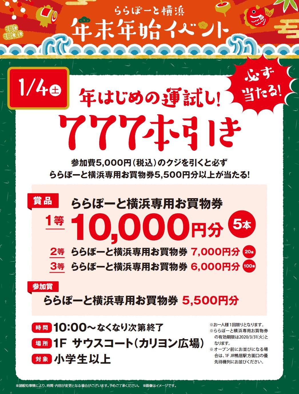 ららぽーと横浜で5000円でくじを買うと、お買い物券5500円分以上がもれなく当たる。1/4限定。