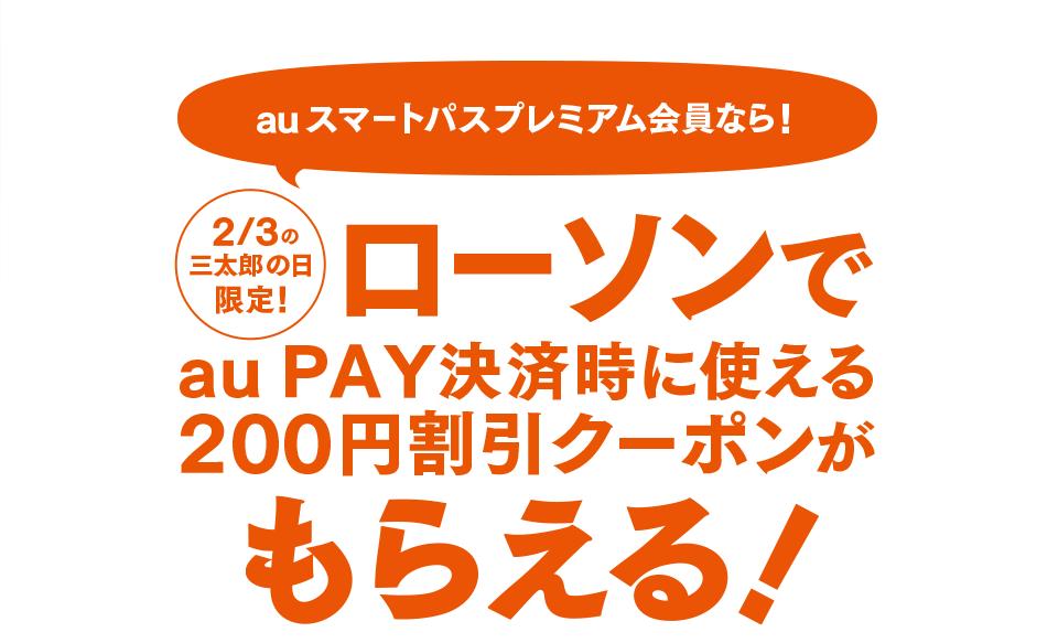 auPayでスマートパスプレミアム会員限定、ローソンで200円引きクーポンが貰える。dポイントカード併用で+20%。2/3 10時~2/4 10時。