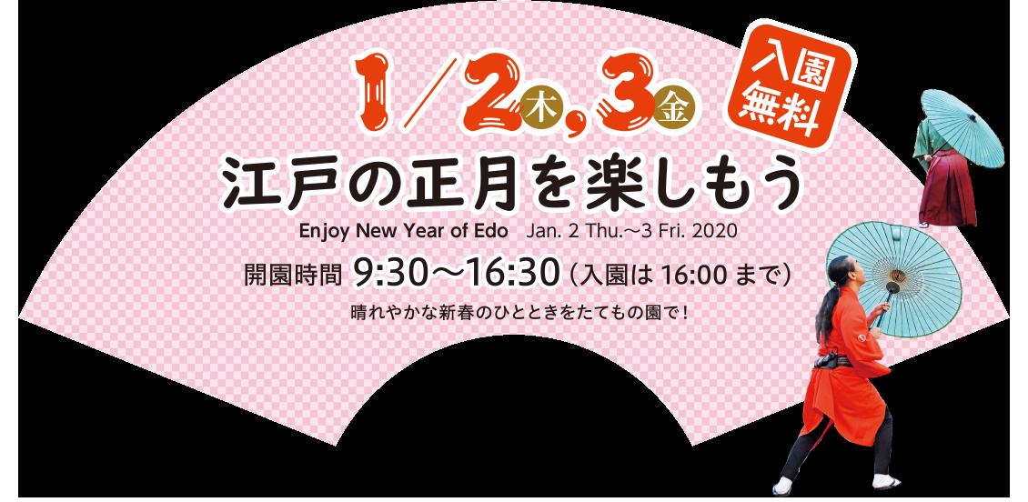 江戸東京たてもの園が入園料無料。1/2~1/3。