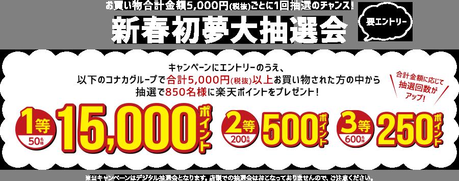 楽天ポイントカード提示でコナカで5000円以上買うと、250~15000ポイントが合計850名に当たる。~1/31。